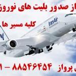 iran-air-noroz1