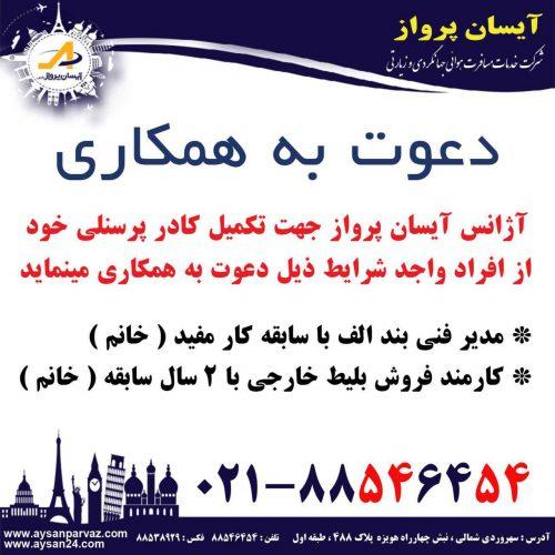 کانال+تلگرام+استخدام+اهواز